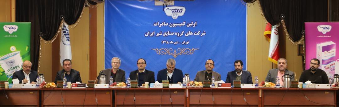 جلسه کمیسیون صادرات شرکت صنایع شیر ایران در پگاه تهران برگزار شد